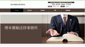 増本雅敏法律事務所のホームページ