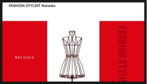 ファッションスタイリストNatsukoのホームページ