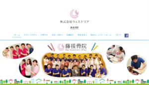 株式会社ウィステリアのホームページ