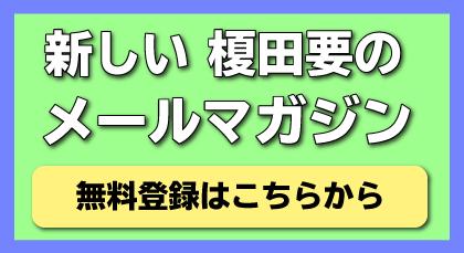 新しい榎田要のメールマガジン無料登録