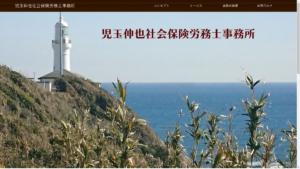 児玉伸也社会封建労務士事務所のホームページ
