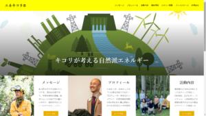 エネキコリのホームページ